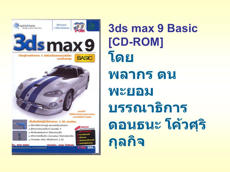 3ds max 9 Basic [CD-ROM] โดย พลากร ตนพะยอม บรรณาธิการ ดอนธนะ โค้วศฺริกุลกิจ